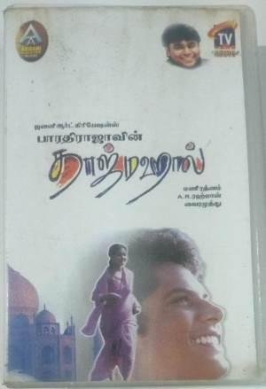 Taj Mahal Tamil Film Audio Cassette by AR Rahman www.mossymart.com1