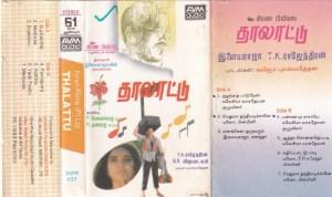 Thalattu Tamil FIlm Audio Cassette by Ilayaraaja www.mossymart.com 1