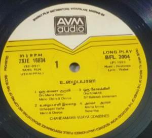 Uzhaippali Tamil Film LP Vinyl Record by Ilayaraaja www.mossymart.com 2