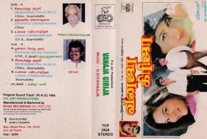 VAnaja Girija Tamil Film Audio Cassette by Ilayaraaja www.mossymart.com 2