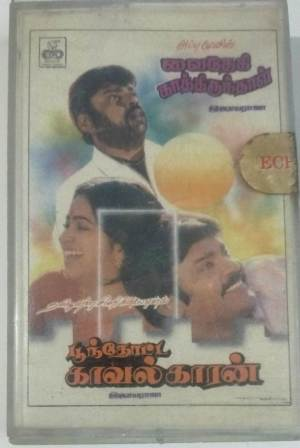 Vaidehi Kaathrirunthal - Poonthotta Kavalkaran Tamil Film Audio Cassette by Ilayaraaja www.mossymart.com1
