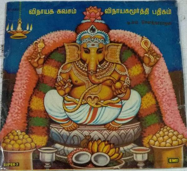 Vinayaga Kavacham Tamil Devotional EP Vinyl Record by T M Sounderarajan www.mossymart.com 1