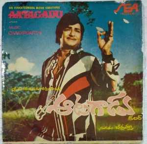 Aatagadu Telugu Film EP Vinyl Record by Chakravarthi www.mossymart.com 1