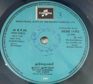 Adukku Malli Tamil Film EP Vinyl Record by Shankar Ganesh www.mossymart.com 2