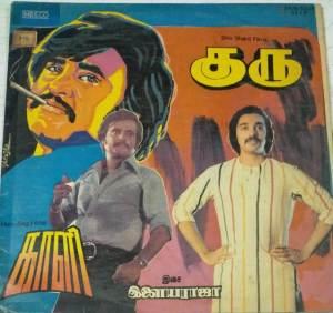 Guru Kaali Tamil Film LP Vinyl Record by Ilayaraaja www.mossymart.com 1