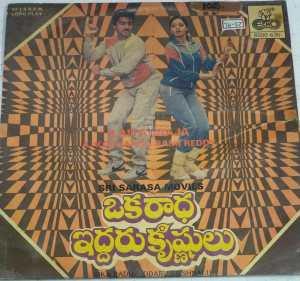 Oka Radha Iddaru Krishnalu Telugu Film LP Vinyl Record by Ilayaraaja www.mossymart.com 2