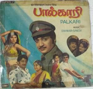 Palkari Tamil Film EP Vinyl Record by Shankar Ganesh www.mossymart.com 1