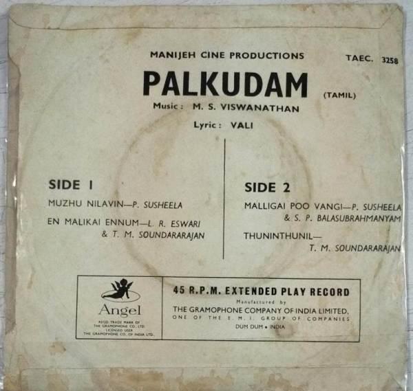 Palkudam Tamil Film EP Vinyl Record by M S Viswanathan www.mossymart.com 2