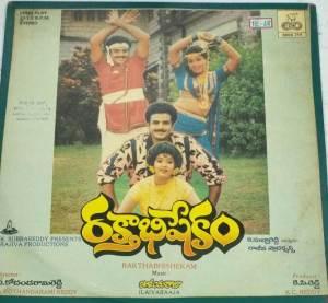 Rakthabishekam Telugu Film LP Vinyl Record by Ilayaraaja www.mossymart.com 1