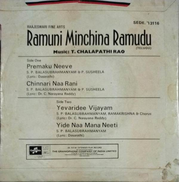 Ramuni Minichina Ramudi Telugu Film EP Vinyl Record by T Chalapathi Rao www.mossymart.com 2