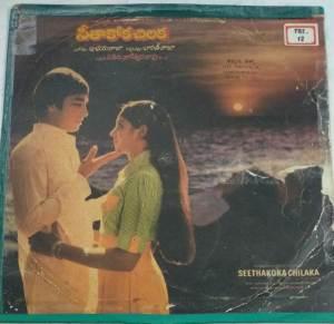 Seethakkoka Chilaka Telugu Film LP Vinyl Record by Ilayaraaja www.mossymart.com 1