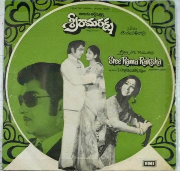 Sree Rama Raksha Telugu Film EP Vinyl Record by T Chalapathi Rao www.mossymart.com 1