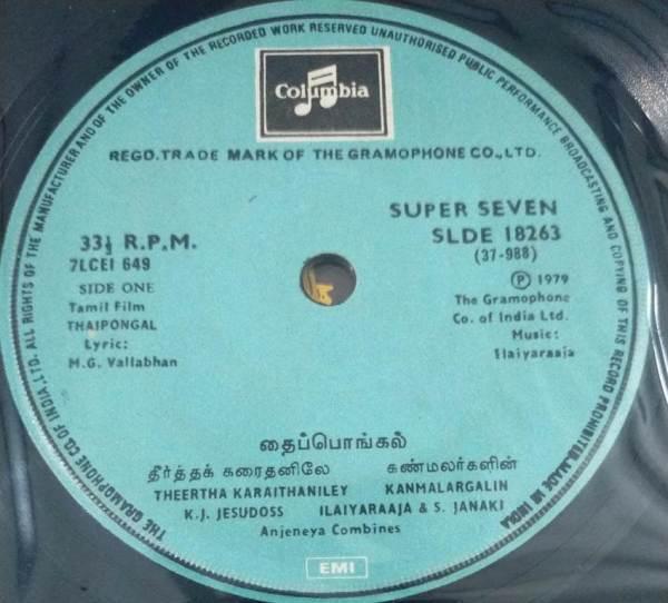 Thaipongal Tamil Film EP Vinyl Record by Ilayaraaja www.mossymart.com 2