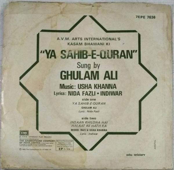 Ya Sahib E Quran Urdu EP Vinyl Record Sung by Ghulam Ali www.mossymart.com 1