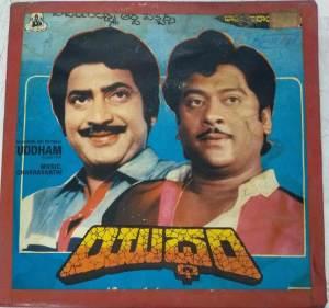 Yuddham Telugu Film EP Vinyl Record by Chakravarthy www.mossymart.com 2