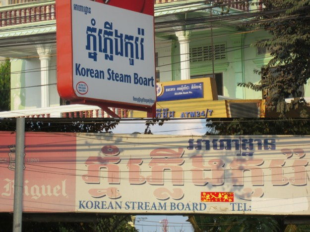 These two signs were for the same Korean steam boat restaurant. Haha!