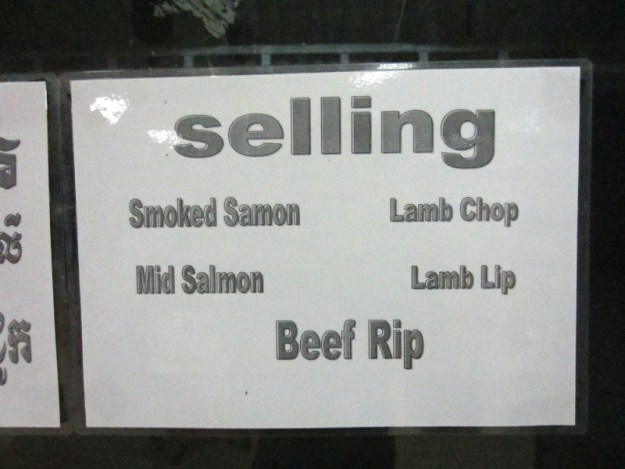 I don't know if this is really engrish, but lamb lip and beef rip made me lol.