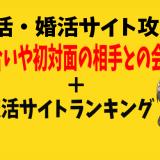 【恋活・婚活サイト攻略】お見合いや初対面の相手との会話術+恋活サイトランキング