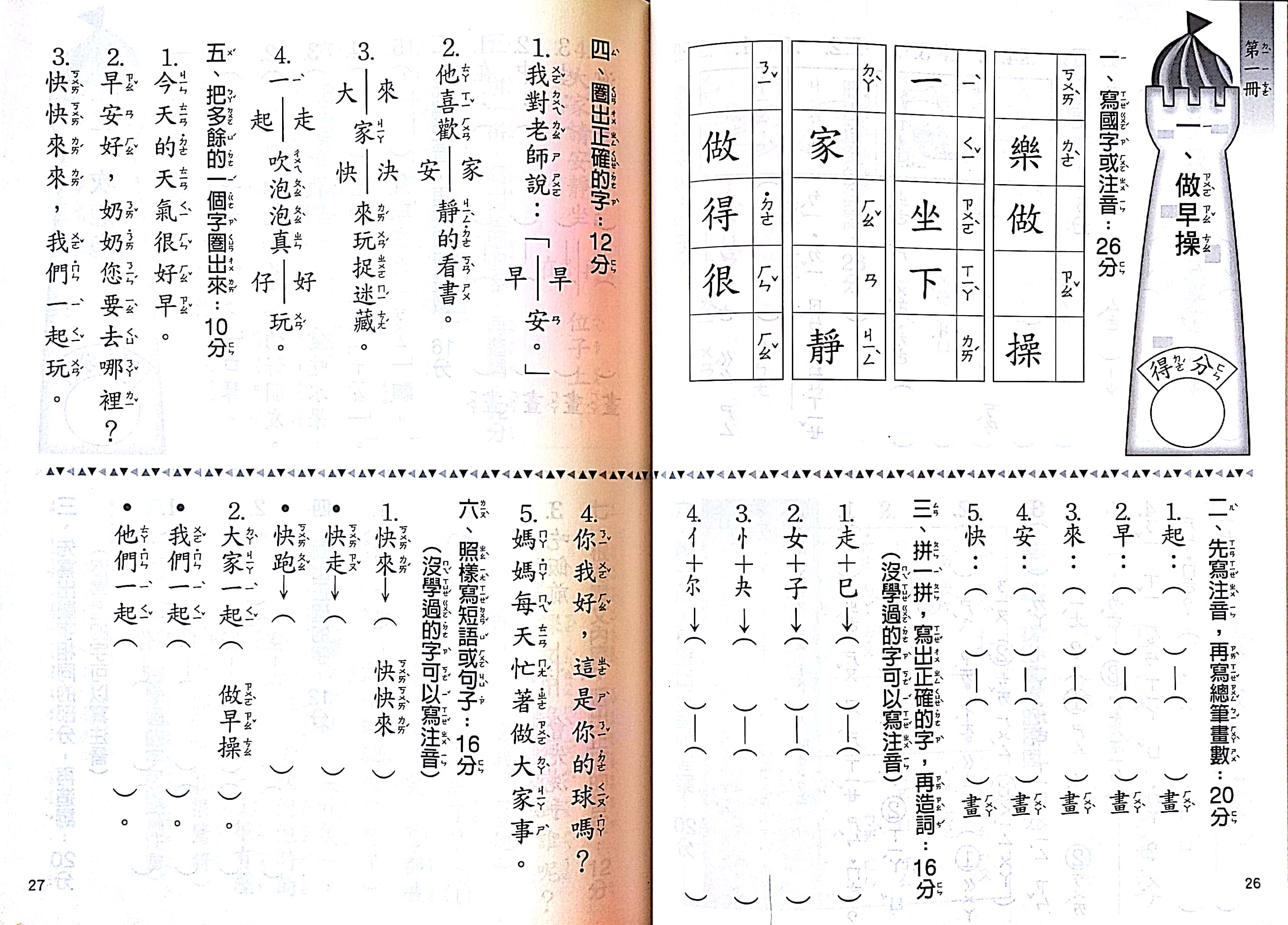 The Battle Of The First Grade Chinese Textbooks China Vs