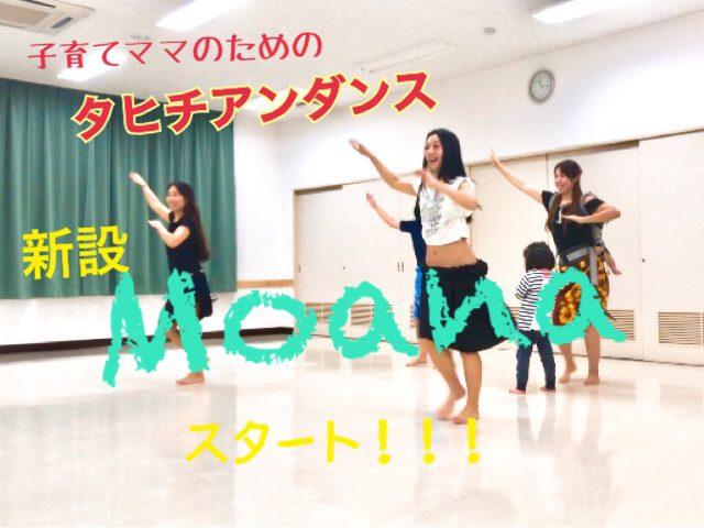 o0640048014350377603 1 - タヒチアンダンス 新クラス始動!!〜Moana〜