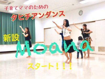 o0640048014350377603 - タヒチアンダンス 新クラス始動!!〜Moana〜