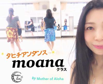 o1080088214365931945 - ママのためのタヒチアンダンス☆踊る楽しさ実感クラス♪
