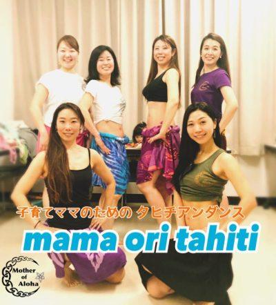 o0745082514396793277 - 夏に向けてタヒチアンダンスを踊ろう!ママも楽しく笑って踊ってクビレも出来てストレス発散!!