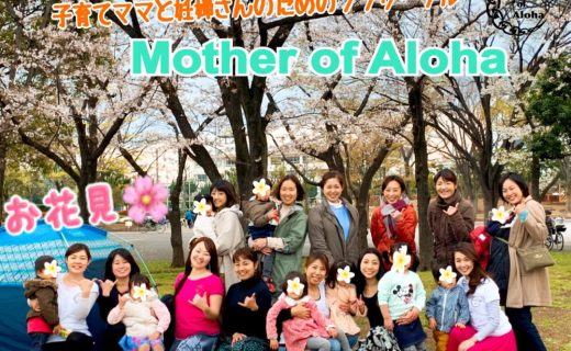 o1080082014383837225 1 - お花見with Mother of Aloha @新小岩公園〜桜×フラ〜
