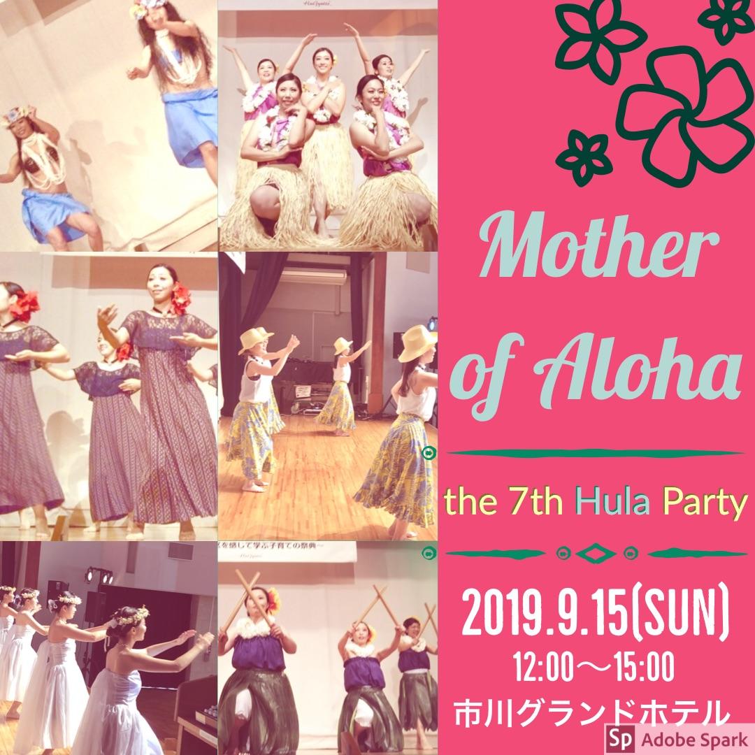 o1080108014519583503 - 【開催決定!】Mother of Aloha the 7th Hula Party