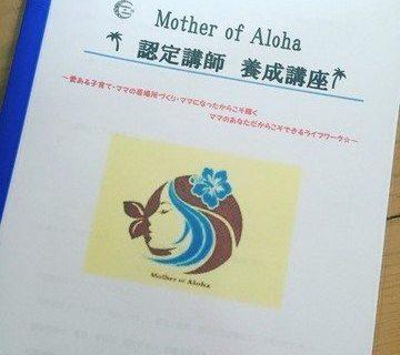 13025 YzkyNDFkMjMwMWU4Z - 【募集開始】Mother of Aloha認定講師養成講座ー第4期生ー