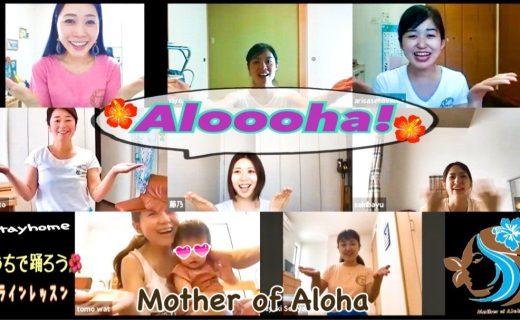 o1080060714760226564 - 【新宿】7月のレッスン☆ママHULAサークルMother of Aloha