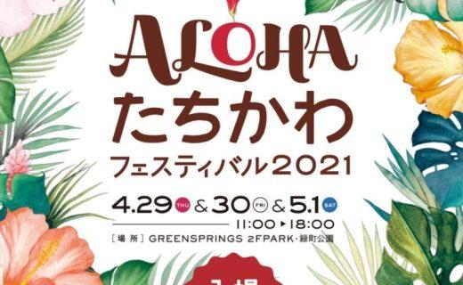 o0821128314925764221 1 - 【出演決定!】4/30 ALOHAたちかわフェスティバル2021