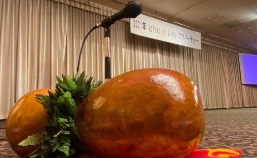 o1080144015003770907 1 - フラパーティー☆Mother of Aloha the 9th Hula Party 2021