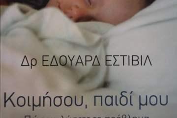 βιβλίο για τον ύπνο