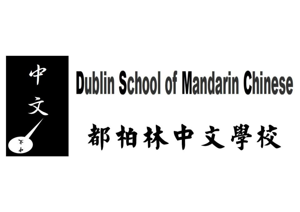 DublinSchoolMandarinChinese