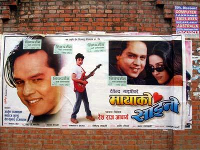 Nepali Film Posters I (4/4)