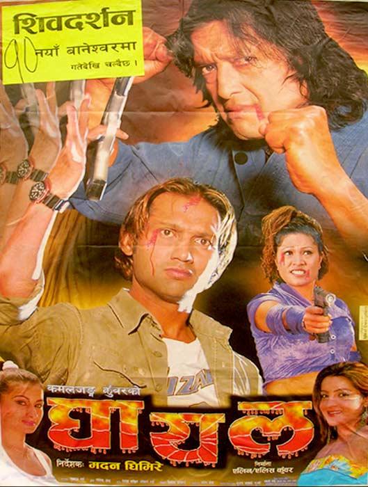 Nepali Film Posters III (1/5)