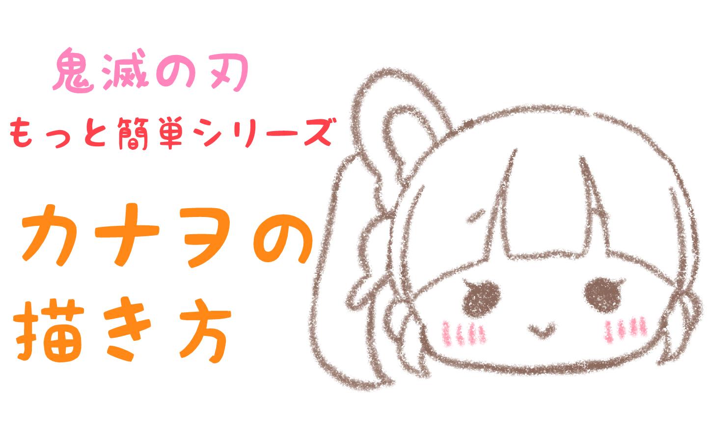 簡単 しのぶイラスト 【鬼滅の刃】胡蝶しのぶの書き方〈ミニキャラNO、1〉