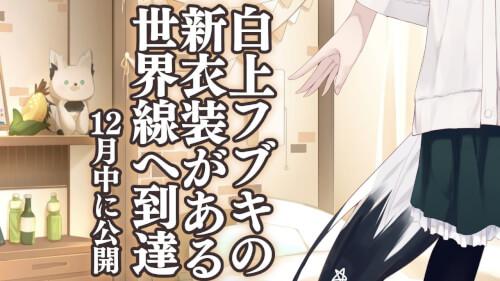【白上フブキ】【速報】フブキちゃん新衣装決定!!12月中に公開予定!!【ホロライブ】