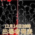 【V紅白】今年もV紅白開催決定!!14日20時から出演者発表!!【Vtuber】