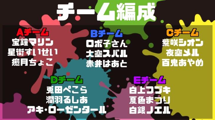 【ホロライブスプラ大会】ホロスプラ大会のチーム分けが発表!!3人1チームで全5チームで対戦!!【ホロライブ】