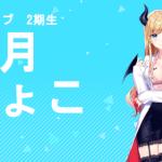 【癒月ちょこ】ちょこ先生の2周年記念グッズが発売!!まさかの結婚届と結婚指輪w【ホロライブ】