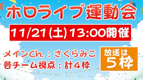 【雑談】ホロライブ大運動会が無事終了!!素晴らしい企画だったな!!というお話