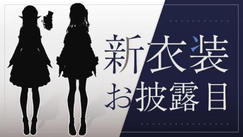 【不知火フレア/星街すいせい】ふーたん、すいちゃんの新衣装が決定!!【ホロライブ】