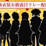 ホロライブ4期生5期生の正月衣装公開リレーが決定!!2021年1月1日(金)13時から開始!!