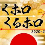 年末特番「年末ホロライブ ~ゆくホロくるホロ2020~」の開催が決定!!年越しもホロライブと一緒に!!