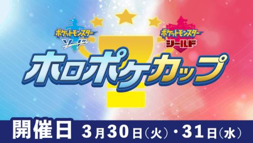 ホロライブメンバーによる「ポケモン ソード・シールド」の大会『ホロポケカップ』の開催が決定!!