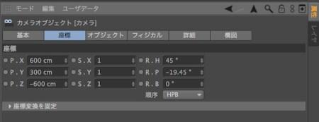 C4Dのデフォルトのカメラ位置