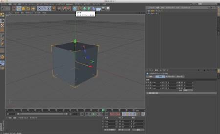 CINEMA 4D Liteで立方体オブジェクトを追加
