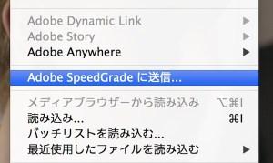 SpeedGradeに送信-DPX化されるのでEDLの利用が現実的